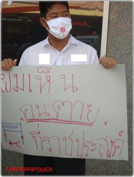 "Photo by ""Chiang Rai power"""
