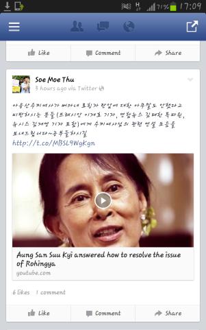 버마 출신 인권문화운동가 소모뚜 (Soe Moe Thu)씨가 페이스북에 게재한 포스팅 캡쳐사진