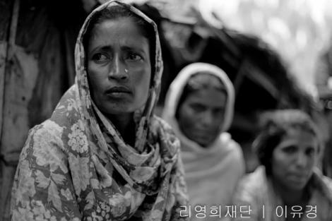 방글라데시 동남부 콕스 바자르(Cox's Bazar) 일대 로힝야 슬럼가 여인들. 1978년 버마정부의 '킹 드래곤' 작전으로 탈출한 약 25만 명 가량이 방글라데시로 피난온 것을 시작으로 수십 년 간 로힝야 난민들의 탈출과 강제 송환이 반복되어 왔다. 강제 송환의 위협에 늘 두려워하는 로힝야들은 자신들의 신분을 숨기고 사는 경우가 많다 (Photo © Lee Yu Kyung 2014)