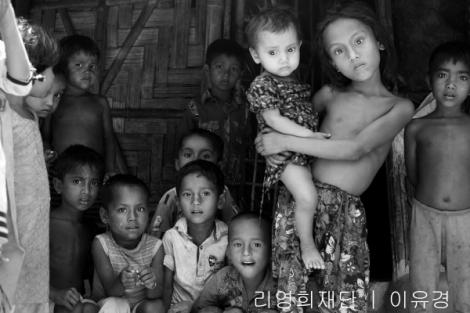 버마-방글라데시 국경의 한 미등록 난민캠프 로힝야 어린이들. 20만-50만 되는 로힝야 난민 중 3만 명을 제외한 나머지는 미등록 난민이다. 이들에 대한 구호는 당국의 제약으로 매우 미미한 수준이며 식량구호는 쌀 한 톨 없다. (Photo © Lee Yu Kyung 2014)