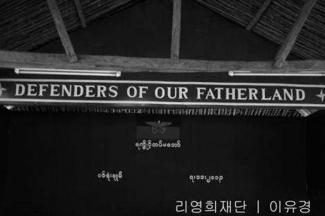 카친 주 반군수도 라이자에 본부를 둔 아라칸 군(Arakan Army)의 군 캠프 강당내부로 들어서면 '父國의 수호자들'(Defenders of Our Fatherland)이라는 표어가 정면에 들어온다.(Photo © Lee Yu Kyung 2014)
