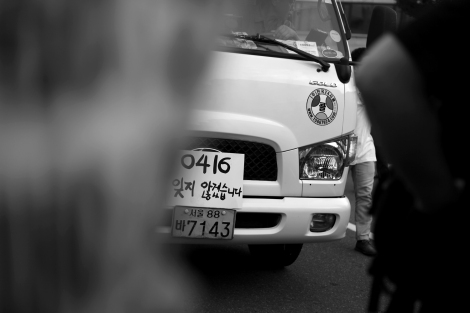 '0416 will not be forgotten'. 0416 refers to the date of Sewol incident. March for Sewol Special Act in Seoul (© Lee Yu Kyung 2014)