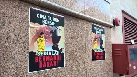 """9월 16일 쿠알라룸푸르 거리에 익명의 벽보가 나붙었다. """"중국계""""와 """"피바다 2탄""""을 담은 포스터는 인종혐오를 조장하고 있는 레드셔츠의 성격을 분명히 해주었다. (Source : Internet)"""
