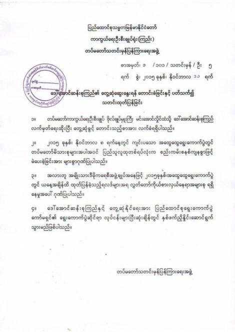 버마 군은 11일 저녁 NLD와 아웅산 수치에게 축하공문을 보냈다. 군은 2008헌법에 따라 국가운영의 핵심권력을 유지하게 된다.
