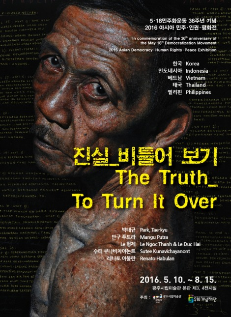 Poster of the Gwangju Exhibition : 2016 Asia Democracy, Human Rights and Peace.
